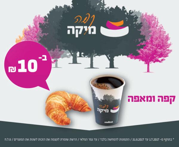 קפה מיקה ומאפה ב-10 שקל