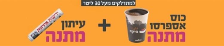 קפה ועיתון מתנה